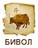 Китайски хороскоп за 2011 година - БИВОЛ