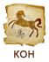 Китайски хороскоп за 2011 година - КОН