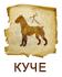 Китайски хороскоп за 2011 година - КУЧЕ