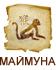 Китайски хороскоп за 2011 година - МАЙМУНА