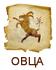Китайски хороскоп за 2011 година - ОВЦА