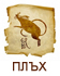Китайски хороскоп за 2011 година - ПЛЪХ