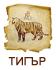 Китайски хороскоп за 2011 година - ТИГЪР