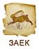 Китайски хороскоп за 2011 година - ЗАЕК