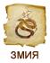 Китайски хороскоп за 2011 година - ЗМИЯ