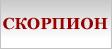 Асцендент СКОРПИОН
