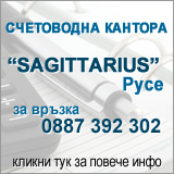 счетоводна кантора SAGITTARIUS - Русе
